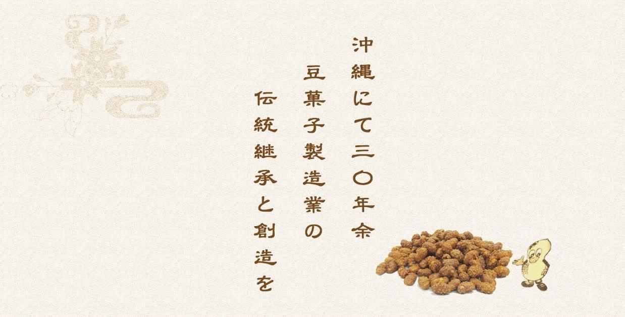 沖縄にて30年余 豆菓子製造業の伝統継承と創造を