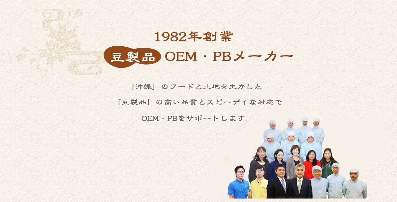 1982年創業 豆製品OEM・PBメーカー 「沖縄」のフードと土地を生かした「豆製品」の高い品質とスピーディな対応でOEM・PBをサポートします。