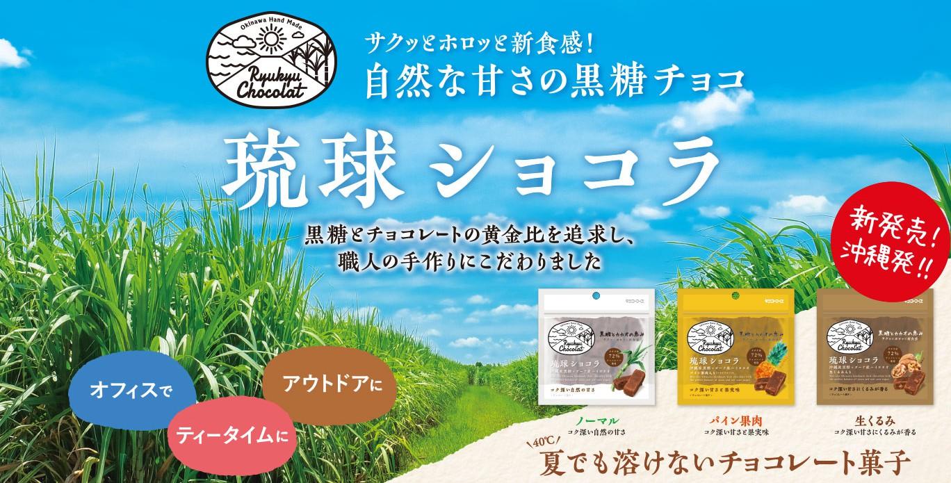 沖縄発!自然な甘さの黒糖チョコ 琉球ショコラ